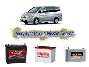 Какой поставить аккумулятор на Nissan Serena?