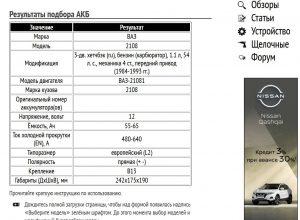 Результат подбора аккумулятора для ВАЗ-2108