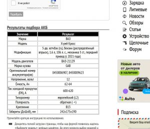 Пример подбора аккумулятора для Lada XRAY Cross