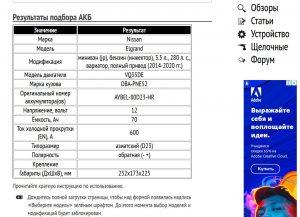Подбор АКБ для Ниссан Эльгранд 3.5 л VQ35DE