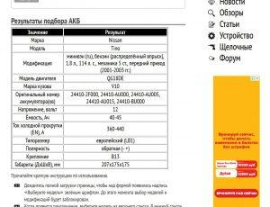 Пример подбора АКБ для Ниссан Тино 1.8 л QG18DE