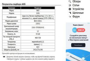 Примеры подбора АКБ для «копейки» 1.3 л