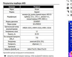 Подбор АКБ для Ниссан Эльгранд с дизелем ZD30DDTi 1999-2000 гг.