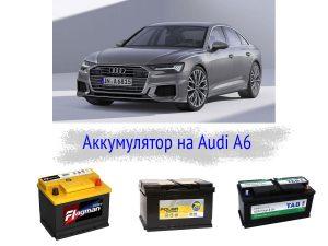 Какой взять аккумулятор на Audi A6?