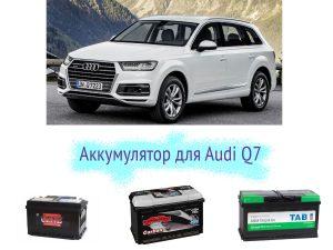 Какие характеристики у аккумулятора Audi Q7?