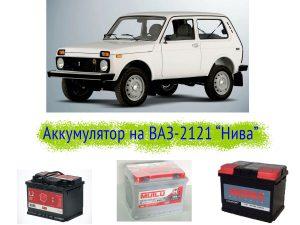 Какой поставить аккумулятор на ВАЗ-2121 Нива?