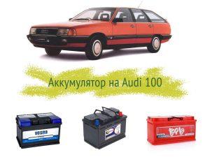Какой аккумулятор на Audi 100 лучше поставить?