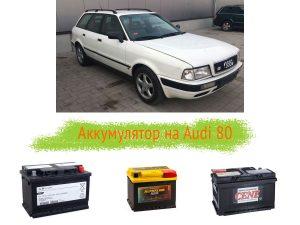 Какой выбрать аккумулятор на Audi 80?