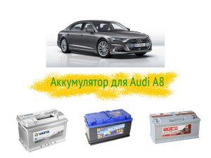 Как выбрать аккумулятор на Audi A8?