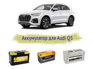 Что за аккумулятор ставят на Audi Q5 при сборке?