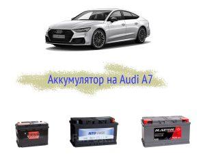 Как правильно выбрать аккумулятор на Audi A7?