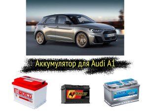 Какой аккумулятор поставить на Audi A1?