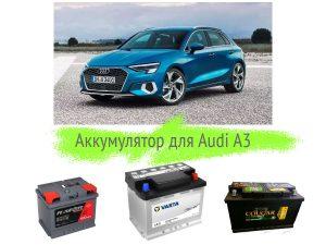 Какой аккумулятор должен быть на Audi A3?