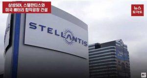 Stellantis создаст совместное предприятие по производству аккумуляторов с Samsung SDI