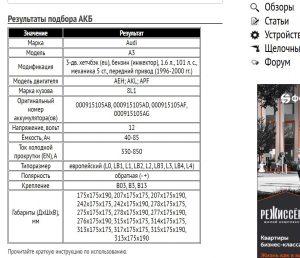 Пример подбор аккумулятора для Audi A3