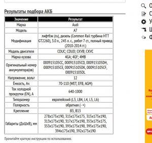 Пример подбора для Ауди А7, дизель, 3.0л., 245 л. с., 2010-2014 гг.