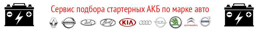 Сервис подбора стартерных аккумуляторов по марке автомобиля